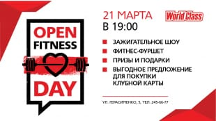 Open Fitness Day